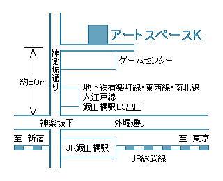 アートスペースK/MAP